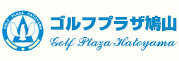 ゴルフプラザ 鳩山